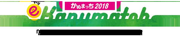 kanumatch(かぬまっち) Website 2018